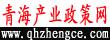 青海产业政策